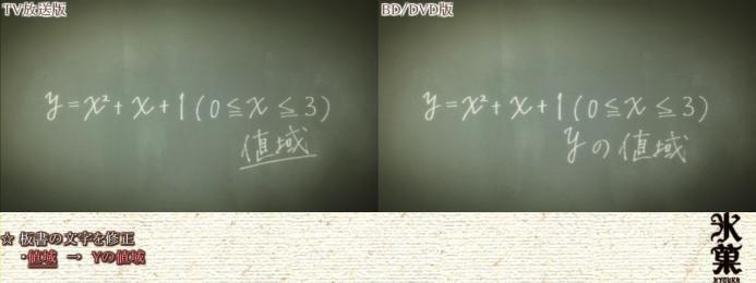 sm18793395 - 【氷菓】古典部活動の記録 その3(TV放送版/BD・DVD版比較:#05-#06).mp4_000048423