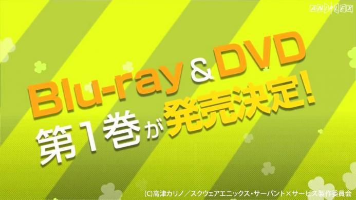 TVアニメ「サーバント×サービス」Blu-ray&DVD第1巻 CM.720p.mp4_000008508