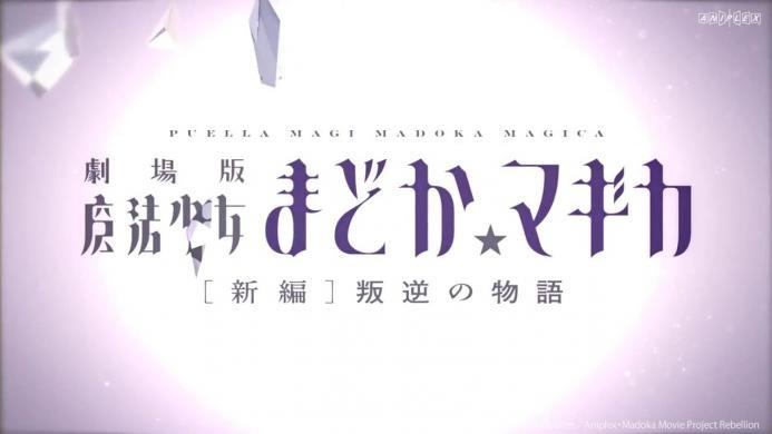 劇場版 魔法少女まどか☆マギカ [新編] 叛逆の物語 TVCM 15秒.720p.mp4_000013638