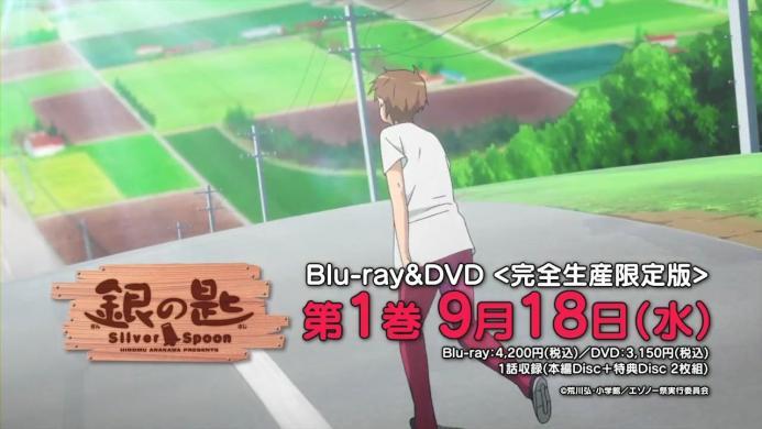 「銀の匙 Silver Spoon」Blu-ray&DVD第1巻 CM 30秒.720p.mp4_000026401