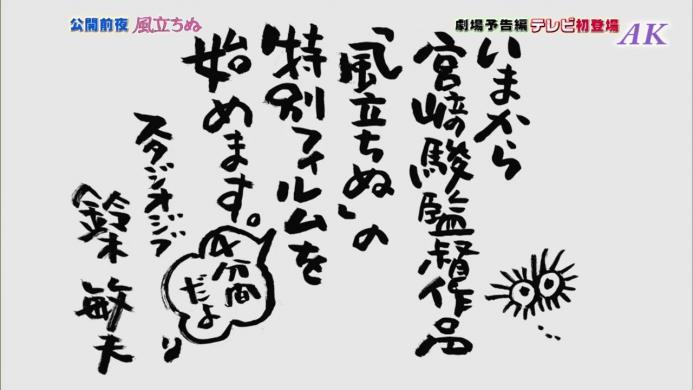 風立ちぬ 劇場予告編 テレビ初登場 風立ちぬが飛び立つまで 宮崎駿 最新作  StudioGhibli 2013.07.19.720p.mp4_000075942