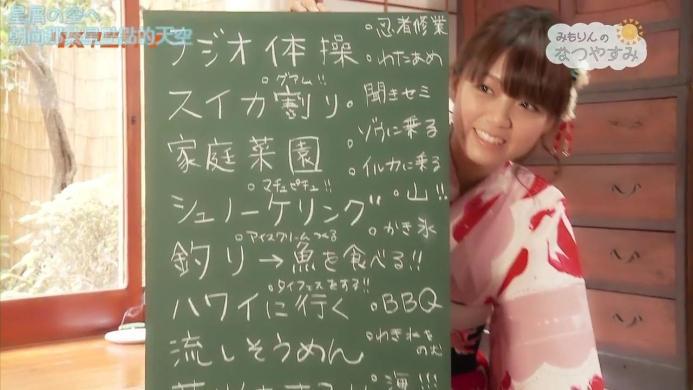みもりんの夏休み - 01 - 20130712 - K sub.720p.mp4_000191191