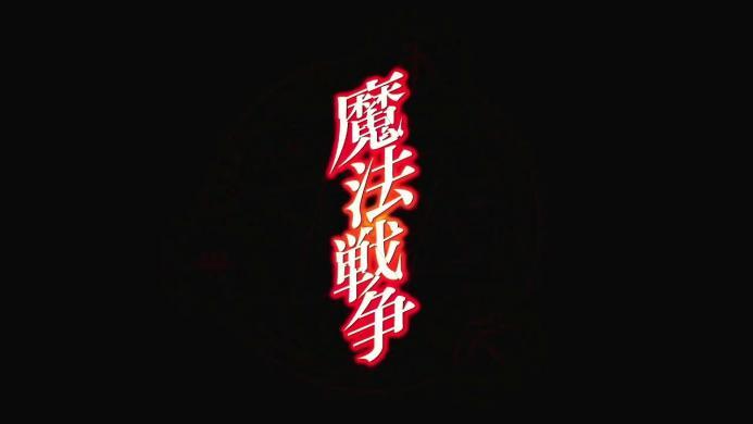 【PV】魔法戦争 TVアニメ化記念 プロモーション映像.720p.mp4_000092725