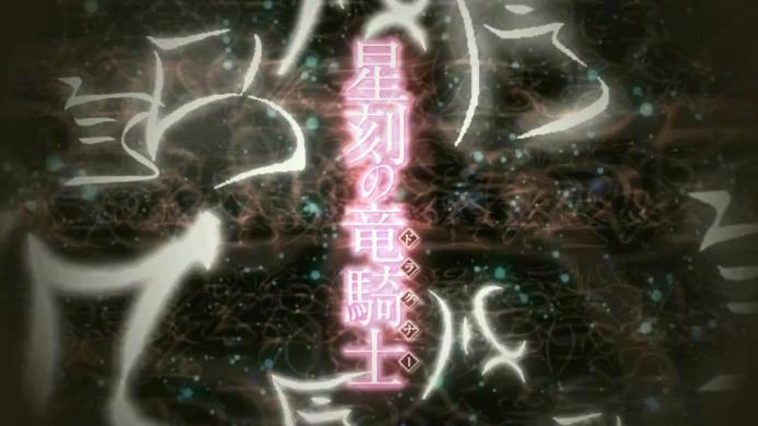 【PV】星刻の竜騎士 アニメ化決定プロモーション映像.720p.mp4_000028862