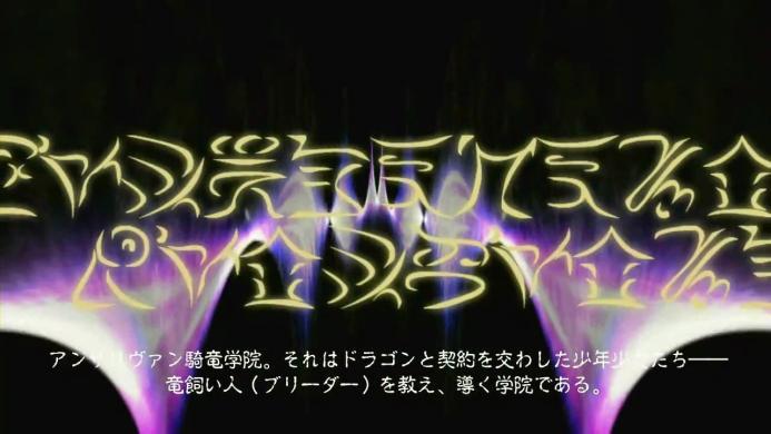 【PV】星刻の竜騎士 アニメ化決定プロモーション映像.720p.mp4_000018051