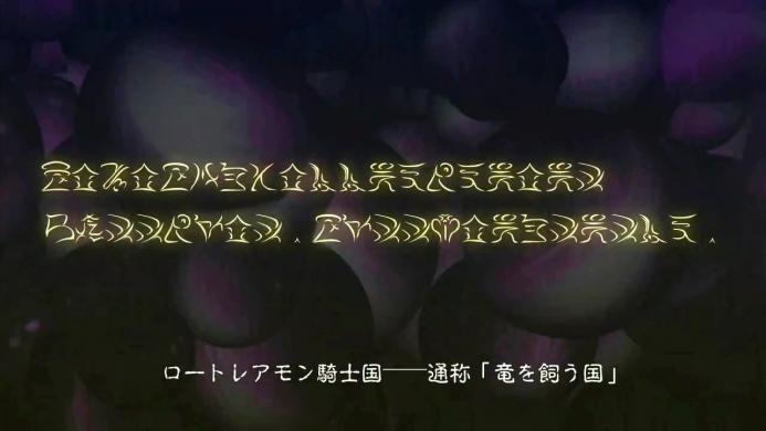 【PV】星刻の竜騎士 アニメ化決定プロモーション映像.720p.mp4_000011144