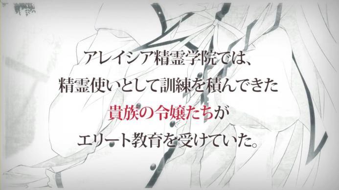 【PV】精霊使いの剣舞 TVアニメ化記念 プロモーション映像.720p.mp4_000020133