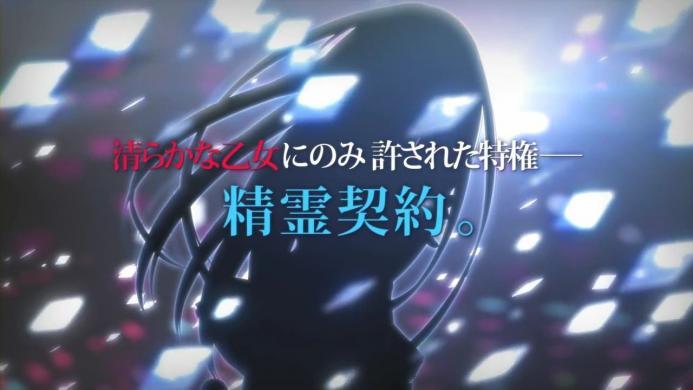【PV】精霊使いの剣舞 TVアニメ化記念 プロモーション映像.720p.mp4_000016933