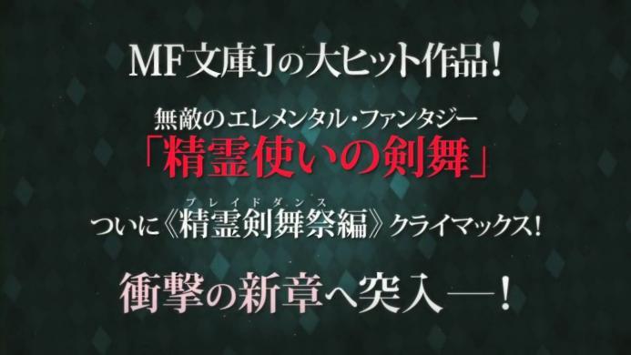 【PV】精霊使いの剣舞 TVアニメ化記念 プロモーション映像.720p.mp4_000004800