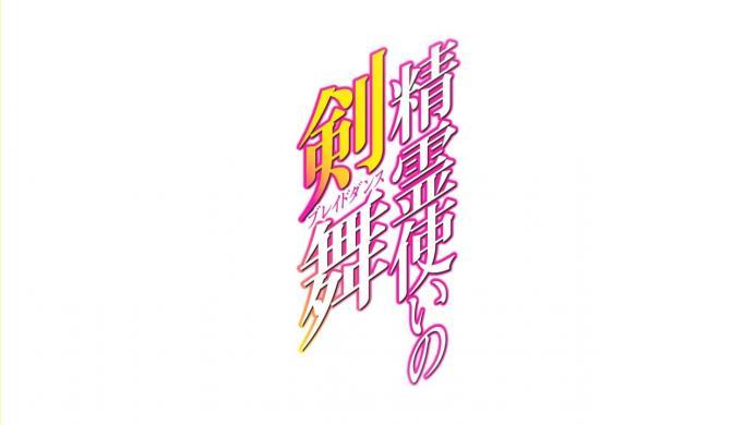 【PV】精霊使いの剣舞 TVアニメ化記念 プロモーション映像.720p.mp4_000092233