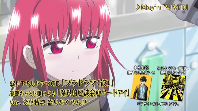 「ブラッドラッドBlu-ray&DVD CM」②.720p.mp4_000012178