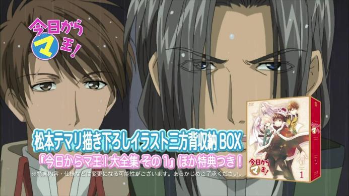 『今日からマ王! Blu-ray BOX シーズン1』2013年9月27日(金)発売!!.720p.mp4_000011344