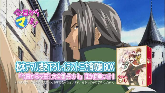『今日からマ王! Blu-ray BOX シーズン1』2013年9月27日(金)発売!!.720p.mp4_000009142