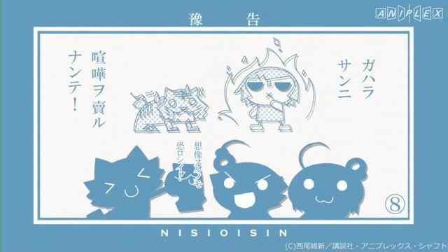 猫物語(白) 第5話予告『つばさタイガー 其ノ伍』.360p.webm_000043769