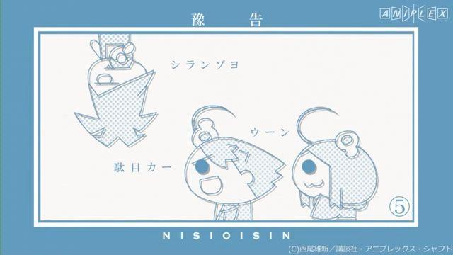猫物語(白) 第5話予告『つばさタイガー 其ノ伍』.360p.webm_000014172