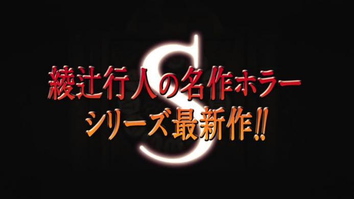 『Another エピソードS』TVスポット いとうのいぢver.720p.mp4_000008875