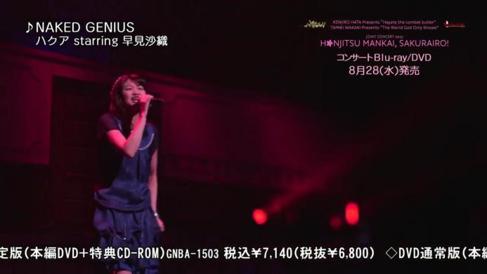 「ハヤテのごとく!」×「神のみぞ知るセカイ」ジョイントコンサートPV.720p.mp4_000078745