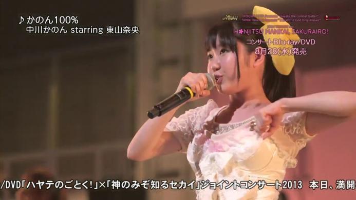 「ハヤテのごとく!」×「神のみぞ知るセカイ」ジョイントコンサートPV.720p.mp4_000010468