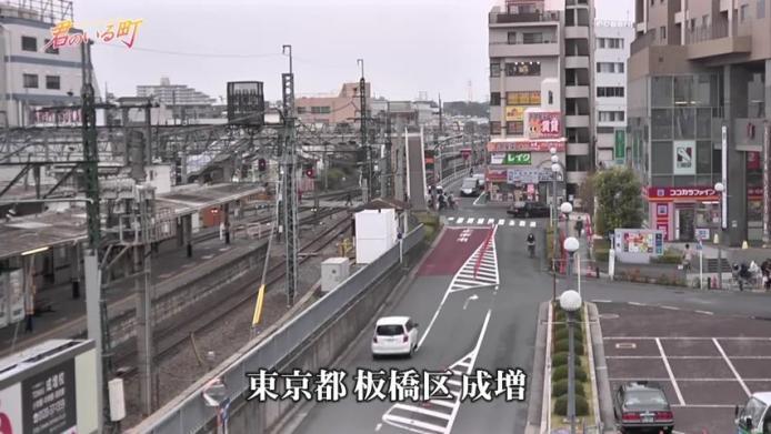 「君のいる町」成増 紹介映像.480p.webm_000004997