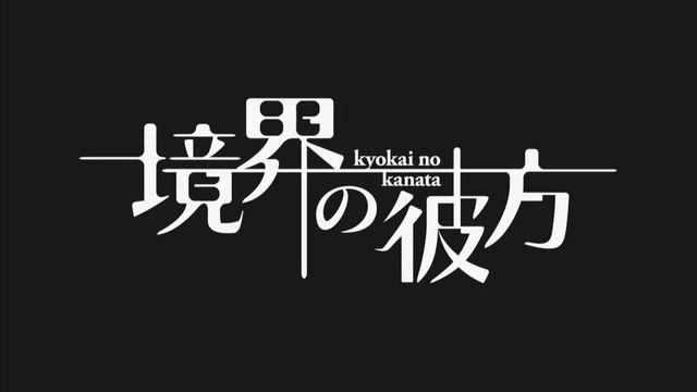 TVアニメ『境界の彼方』PV第1弾.360p.webm_000055280
