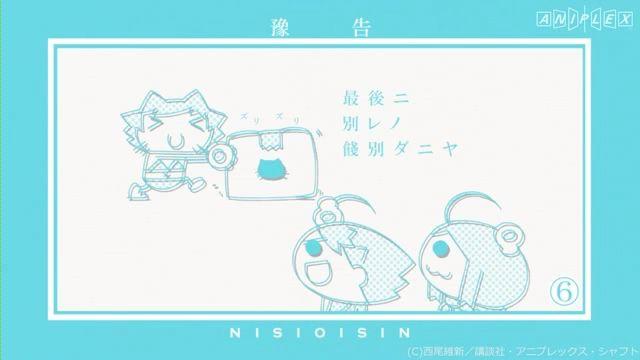 傾物語 第1話予告『まよいキョンシー其ノ壹』.iPod.mp4_000020186