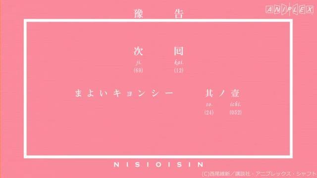 傾物語 第1話予告『まよいキョンシー其ノ壹』.iPod.mp4_000035035