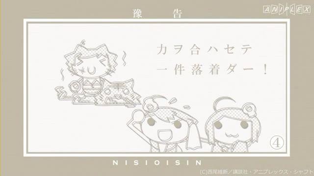 傾物語 第1話予告『まよいキョンシー其ノ壹』.iPod.mp4_000005630