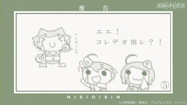 傾物語 第1話予告『まよいキョンシー其ノ壹』.iPod.mp4_000012887
