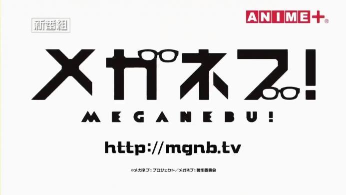 TVアニメ『メガネブ!』新番組予告 [Meganebu!].720p.mp4_000013680