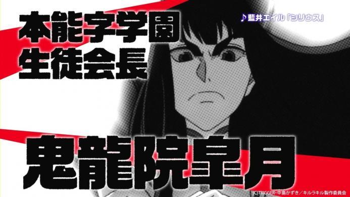 TVアニメ「キルラキル」 TVCM 第3弾 30秒.720p.mp4_000006840
