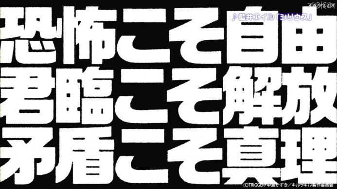 TVアニメ「キルラキル」 TVCM 第3弾 30秒.720p.mp4_000004070