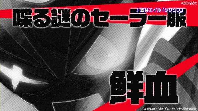 TVアニメ「キルラキル」 TVCM 第3弾 30秒.720p.mp4_000016116