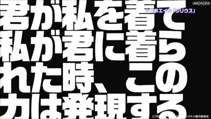 TVアニメ「キルラキル」 TVCM 第3弾 30秒.720p.mp4_000013613