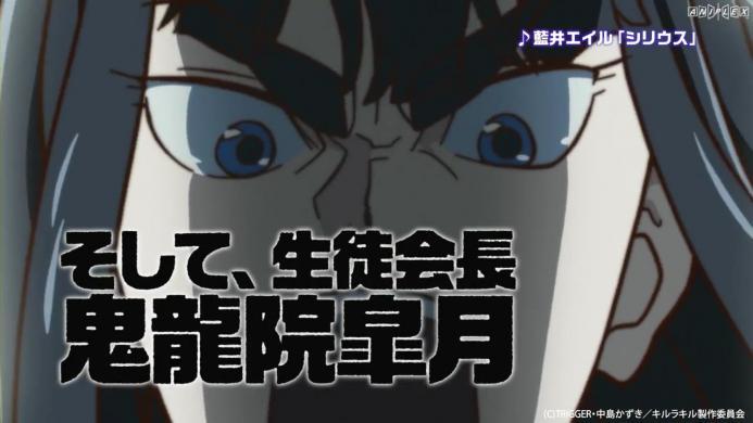 TVアニメ「キルラキル」 TVCM 第3弾 30秒.720p.mp4_000012178