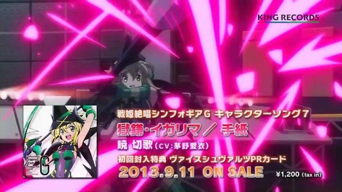 『戦姫絶唱シンフォギアG』キャラクターソングCM集(Vol 1~Vol 8).720p.mp4_000095840
