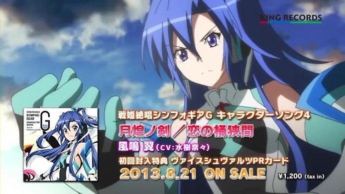 『戦姫絶唱シンフォギアG』キャラクターソングCM集(Vol 1~Vol 8).720p.mp4_000059040