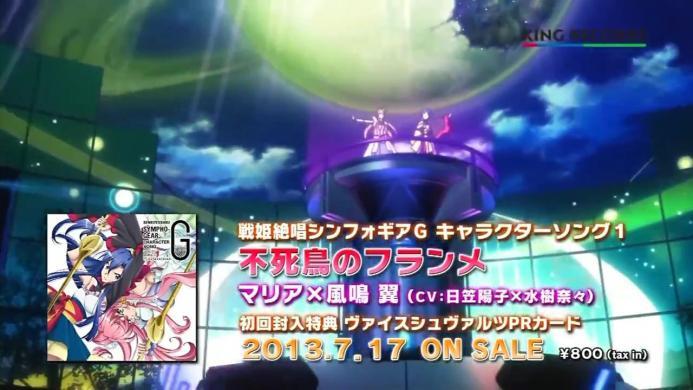『戦姫絶唱シンフォギアG』キャラクターソングCM集(Vol 1~Vol 8).720p.mp4_000013080