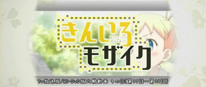 sm22026961 - 【きんいろモザイク】TV放送版・BD/DVD版比較動画 その①[第01話~第02話].mp4_000004754