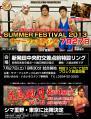 summer20130729.jpg
