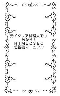 itariaHTML.jpg