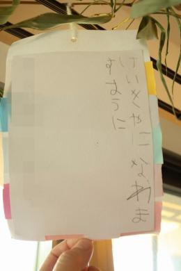 2013.07.06 七夕飾り 009