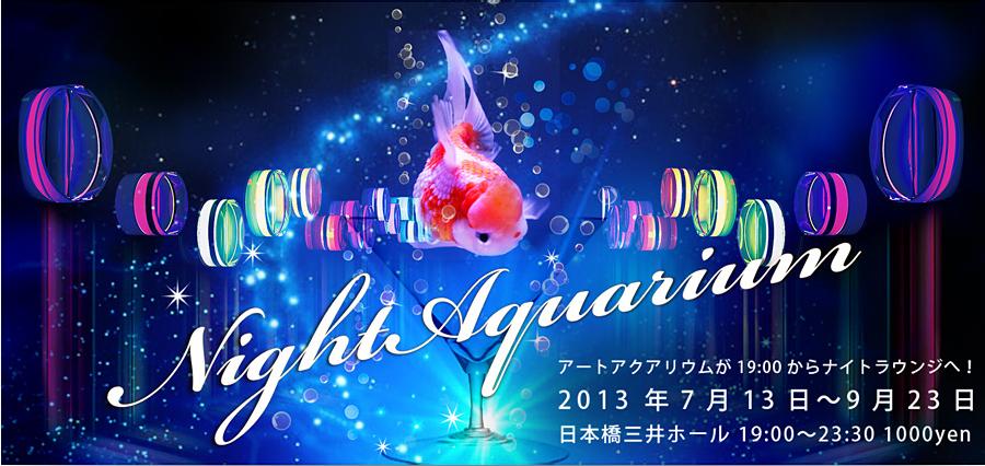 Art Aquarium アートアクアリウム 金魚の美を愛でる全く新しく涼しいアートアクアリウム空間