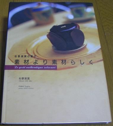 IMG_2188スギノさんの本