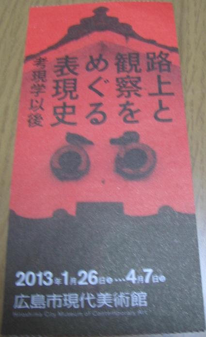 IMG_2190きっぷ