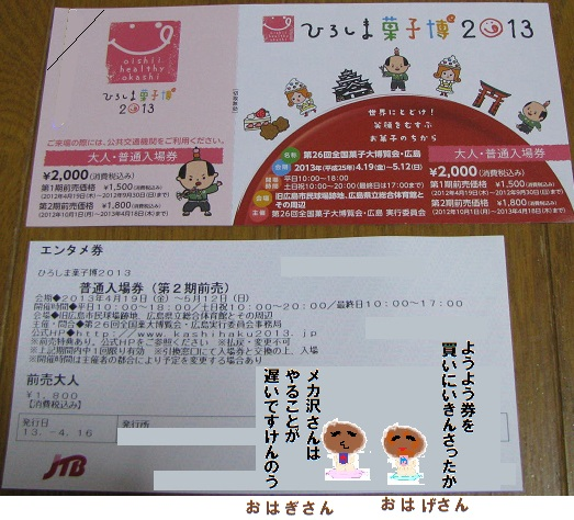 IMG_2202きっぷ