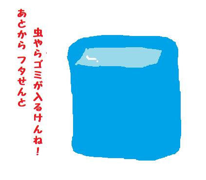 バケツダム