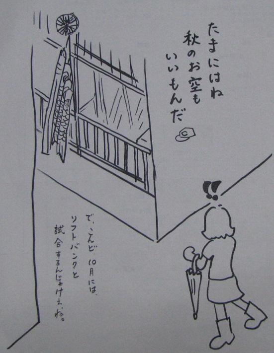 IMG_こいのぼり3044