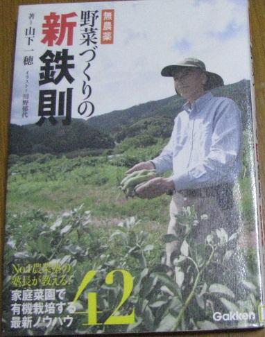 IMG_3064 野菜作りの新鉄則
