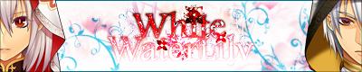 White WaterLily 十一歳のユート