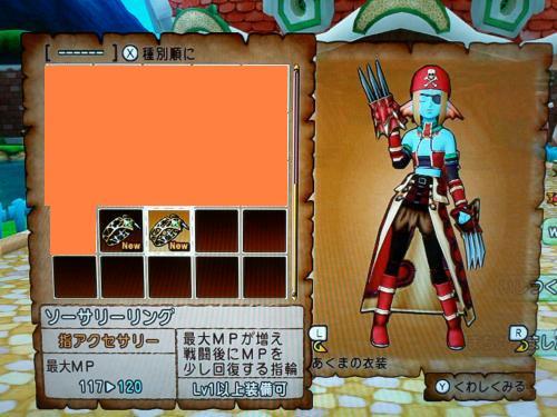 dq10-56-2_convert_20131026182153.jpg